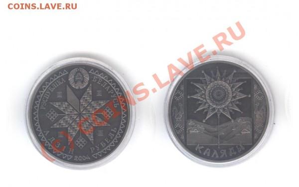 Белорусские юбилейные монеты  20 и 1  руб. - Белорусь каляды