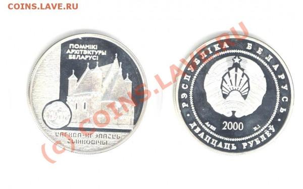 Белорусские юбилейные монеты  20 и 1  руб. - Белорусь церковь
