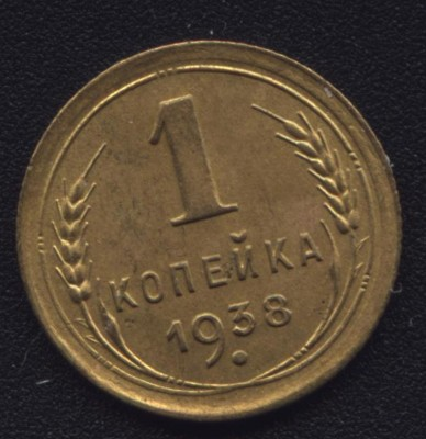 Сканирование монет, выбор сканера - копейка 2