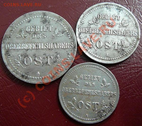 1 коп 1916 немецкая? - P1040936_resize