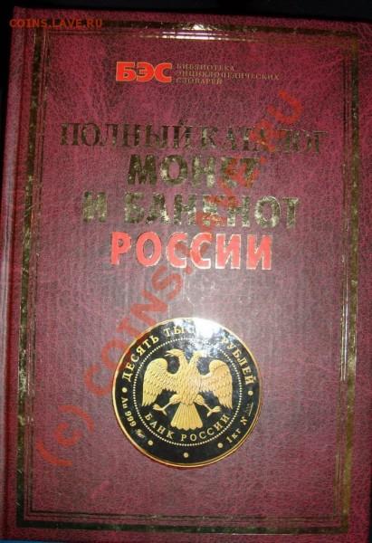 "помогите найти ""красивую книгу про монеты"" в подар - DSC01949"