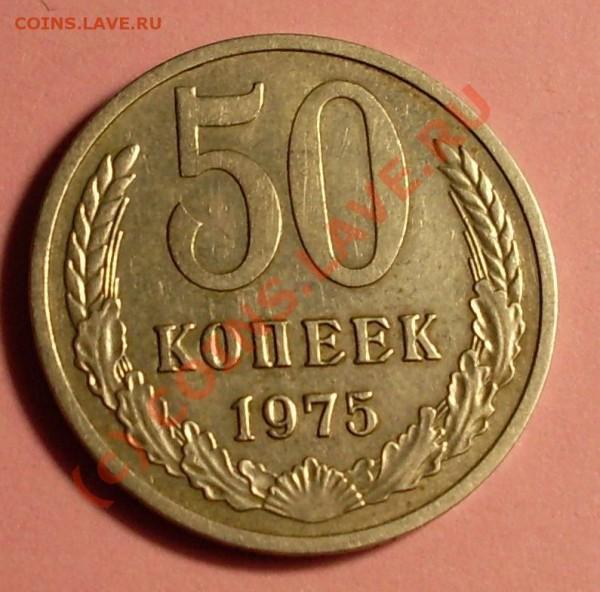 50 копеек 1975 - 1975.JPG