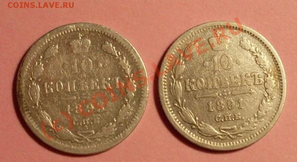 оцените 10 копеек 1891 и 93 года - 1891.JPG