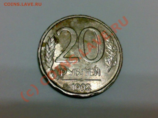 20рублей 1992 год лмд - 22012009026