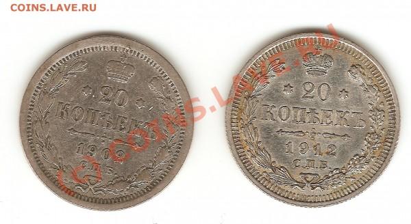 20 копеек 1902 и 1912 - Изображение