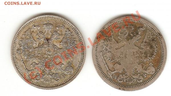 20 копеек 1902 и 1912 - Изображение 001