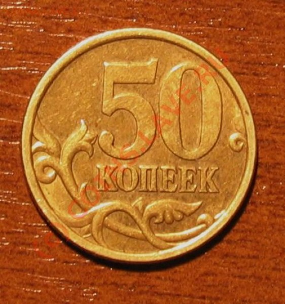 50 копеек 2005 год - 005.JPG