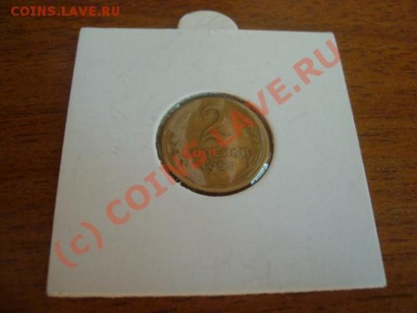 2 копейки 1951 г. - 013 20к51 2.JPG