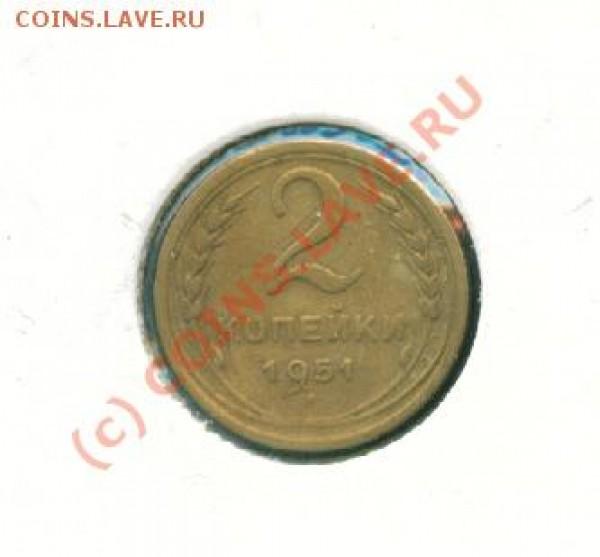 2 копейки 1951 г. - 013 2к51 0