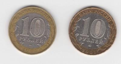 10 руб. 2001 г. Гагарин ! - 1.JPG