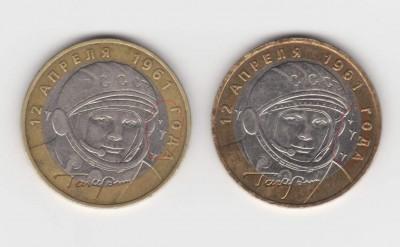 10 руб. 2001 г. Гагарин ! - 2.JPG