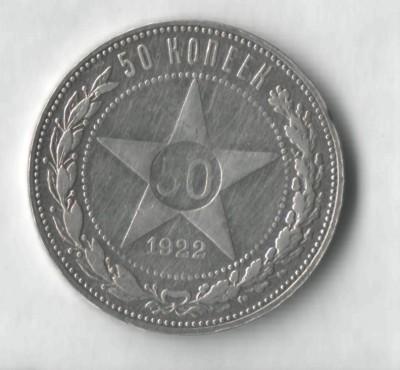 Оцените 50 к 1922г - 1922(1)