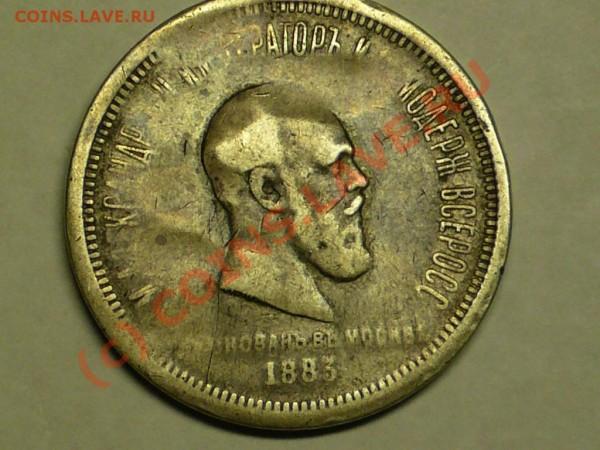Коронационный рубль 1883г. - P1020611.JPG