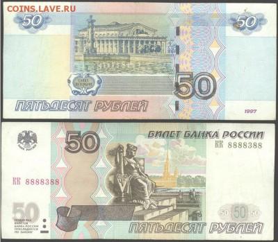 Радары,красивые и редкие номера! - 50 рублей