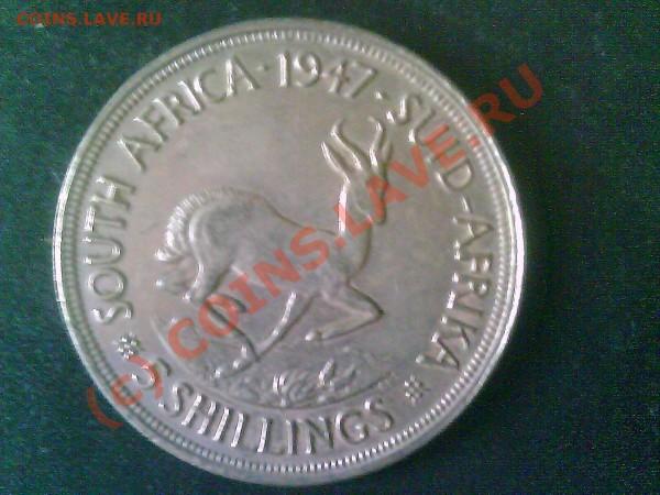 оцените ЮАР 5 шиллингов - PIC00183