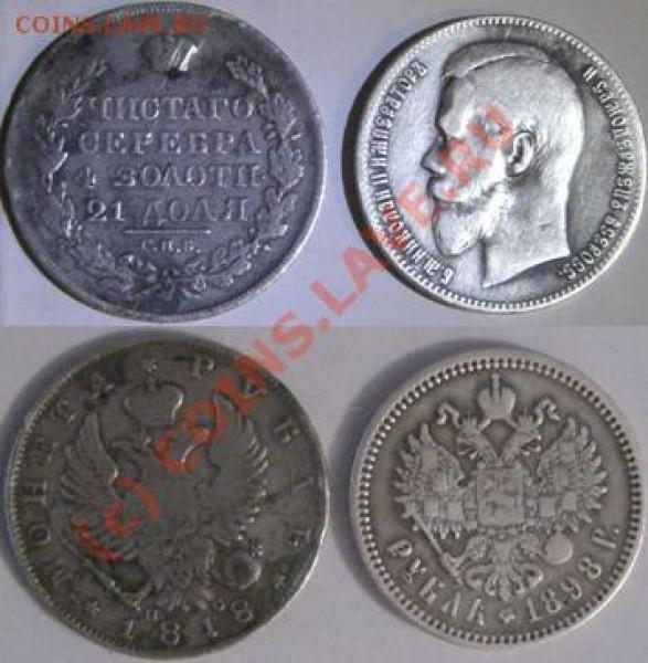 Оцените рубли 1818, 1898 годов - 1818