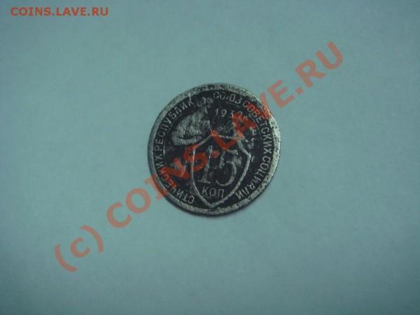 Оцените 15 копеек 1932года. Качество монеты не очень :( - DSC05442.JPG