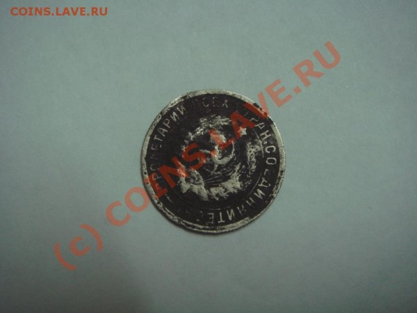 Оцените 15 копеек 1932года. Качество монеты не очень :( - DSC05441.JPG