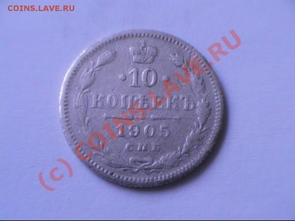 Серебрянные 10 копеек 1905года - PIC_0029.JPG