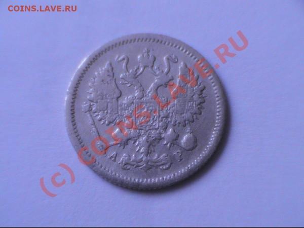 Серебрянные 10 копеек 1905года - PIC_0027.JPG
