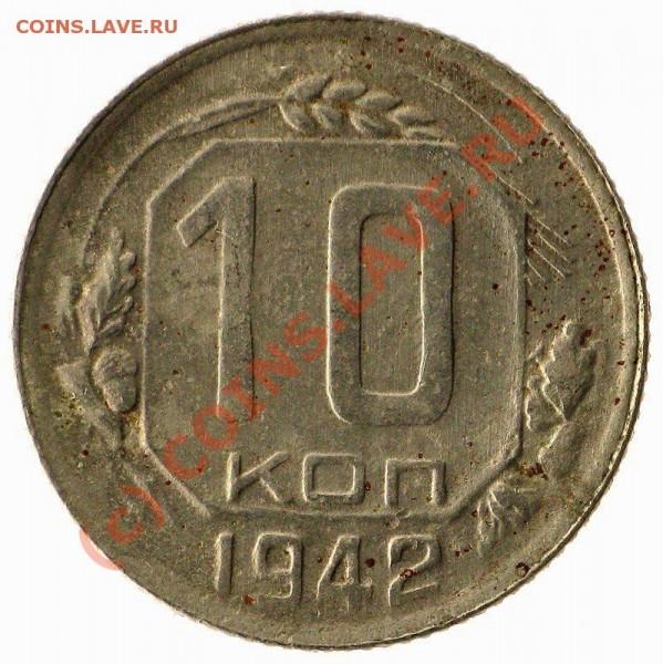 оцените 10 коп.1942 - aimage_b_1347445821