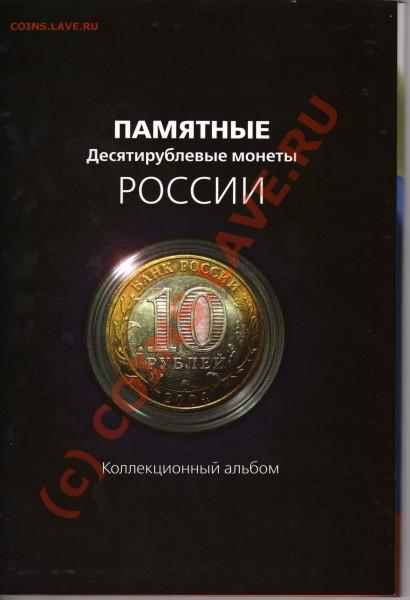 Юбилейные десятки России до 01.02.09 + бонусы - альбом_01