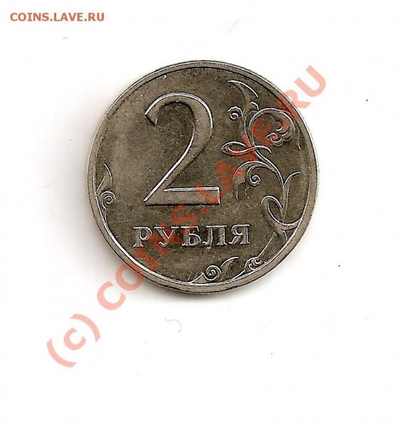 2 рубля 1999г. Помогите с штемпелем! - сканирование0001
