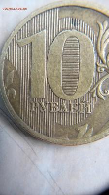 Бракованные монеты - IMG_20150908_154154