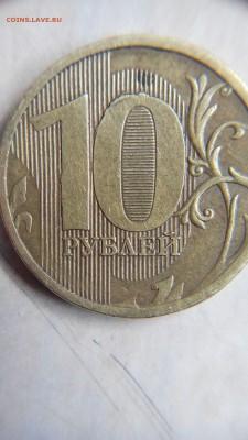 Бракованные монеты - IMG_20150908_154622