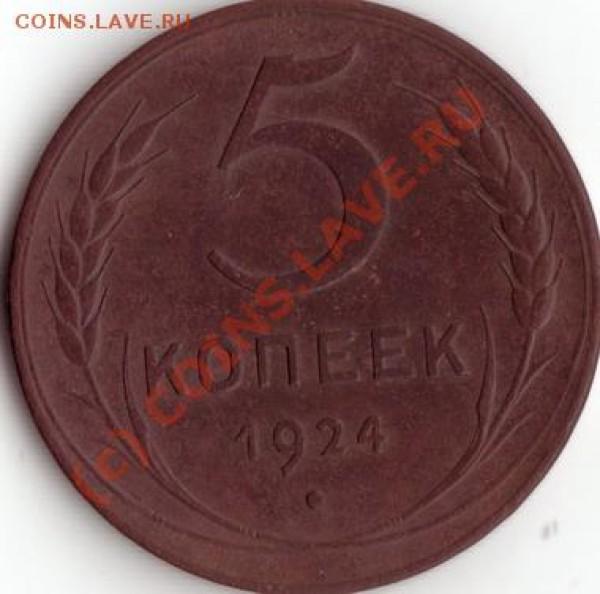 5 копеек 1924г - IMG