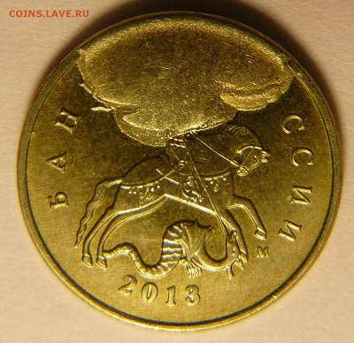 Бракованные монеты - P1170568