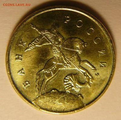 Бракованные монеты - P1170575