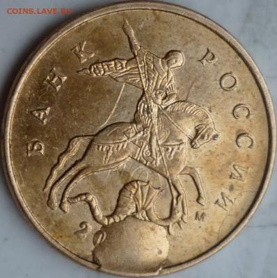 Бракованные монеты - Другой скол