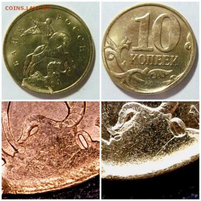 Бракованные монеты - collage