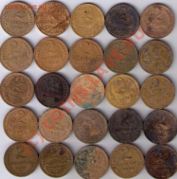 2 копейки 1926 - 1961г. 25 штук. - CCF27012009_00008