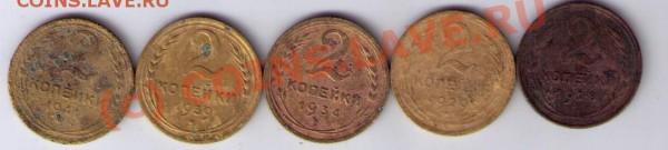 2 копейки 1928, 29, 34, 39, 41. - CCF27012009_00010
