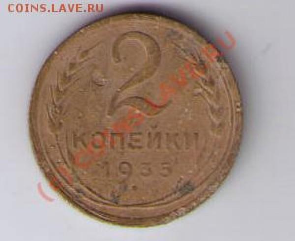 2 копейки 1935(нов) - CCF27012009_00012