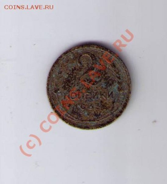 2 копейки 1933 - CCF27012009_00016