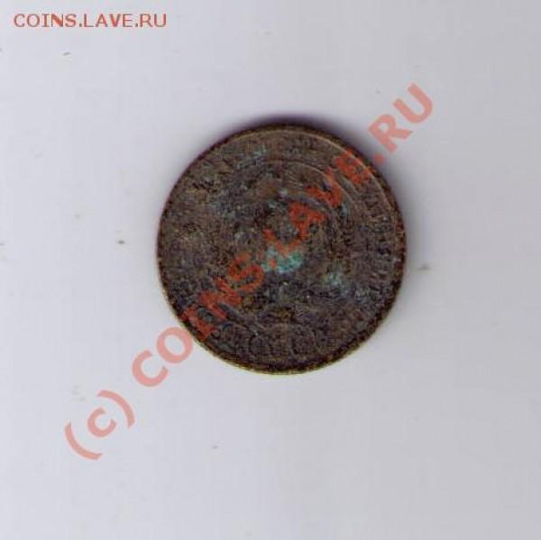 2 копейки 1933 - CCF27012009_00017