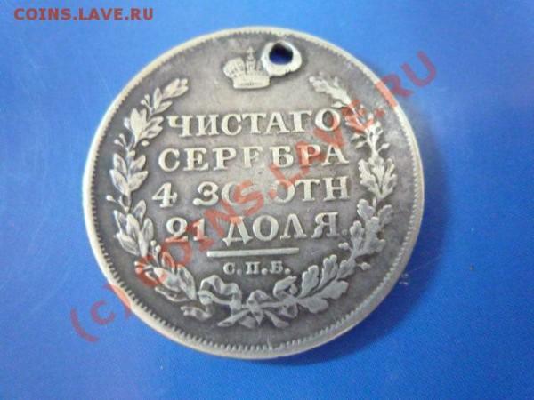 Рубль,1817г - P1010609.JPG