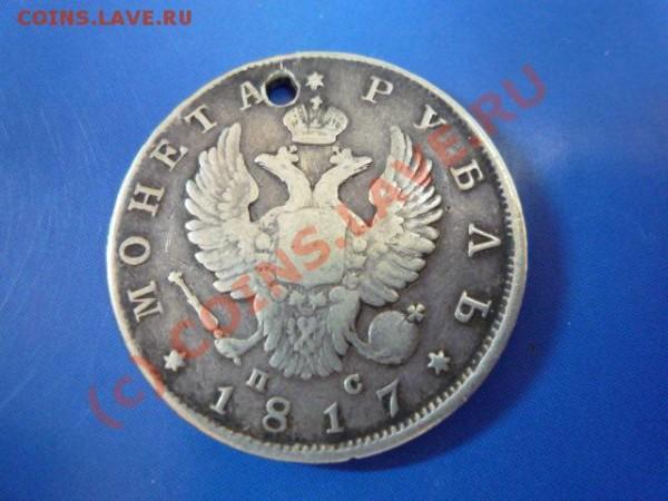 Рубль,1817г - P1010608.JPG