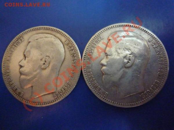 Рубль,1896 и 1898г - P1010611.JPG