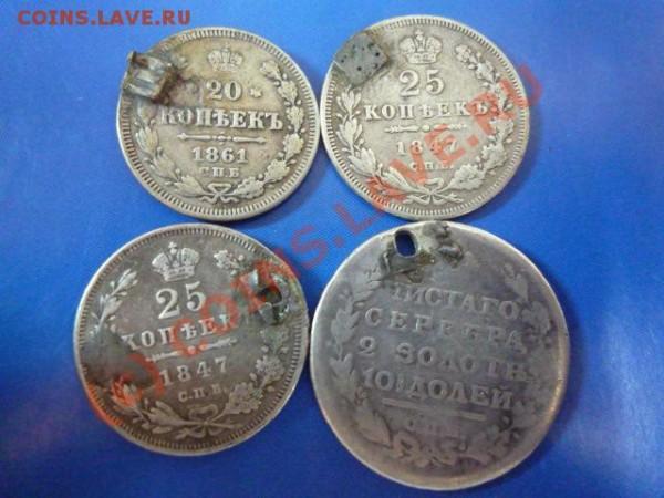 25коп1847,20 коп1861,монета 1812 - P1010607.JPG