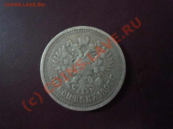 50 копеек,1897г - P1010625.JPG