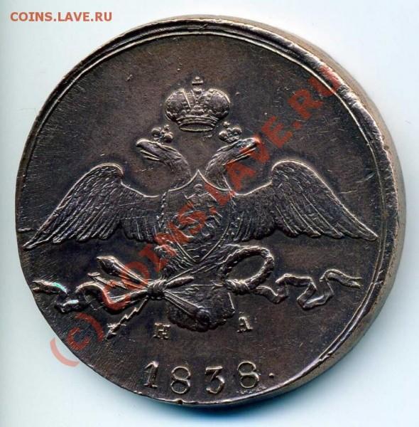 10 копеек 1838 ЕМ - 10 копеек 1838