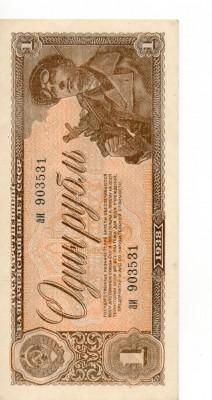 1 рубль 1938 до 23.04.08. - 1938