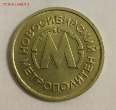 Монеты, жетоны, медали, посвящённые Новосибирску - 20150913_223611
