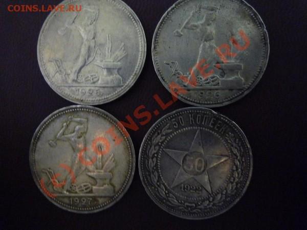 полтинники1922,1924,1925,1926 - P1010619.JPG