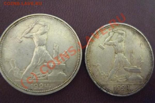 полтинники1922,1924,1925,1926 - P1010617.JPG