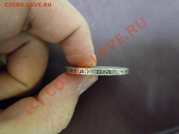 рубль,1924г - P1010630.JPG